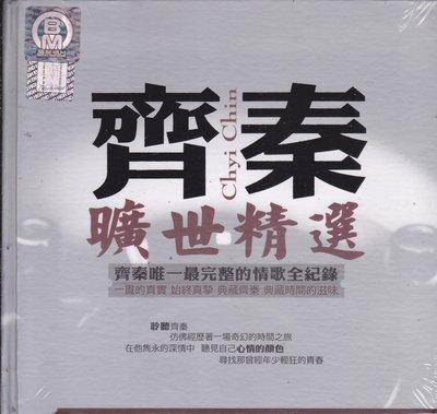 齊秦-曠世情歌精選(2CD