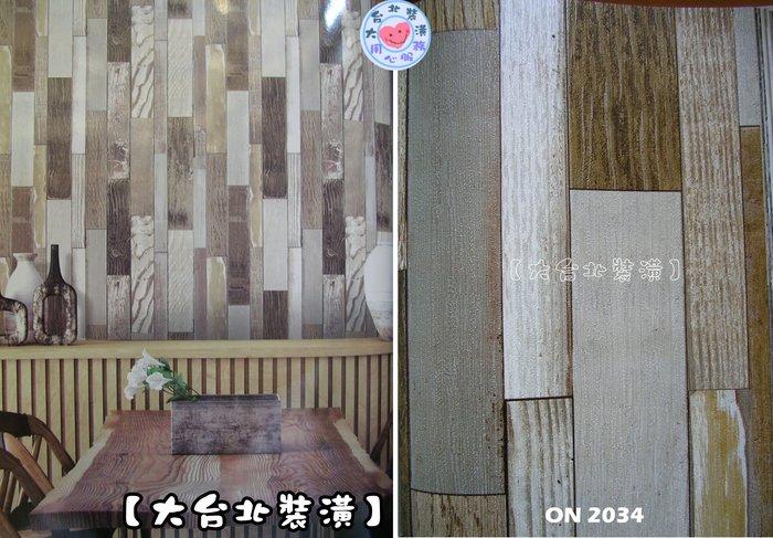 【大台北裝潢】ON國產現貨壁紙* 仿建材 漂流木條木紋(4色) 每支850元