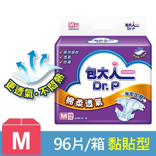 R(免運)【包大人】棉柔透氣 黏貼型成人紙尿褲(M 16片x6包/箱)(1036)可貨到付款