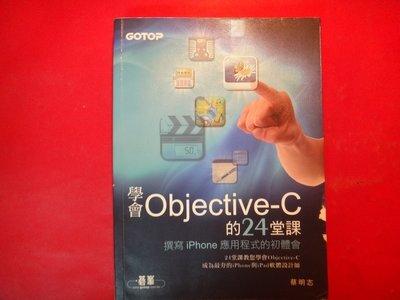 【愛悅二手書坊 29-18】學會Objective-C的24堂課   蔡明志/著   碁峰