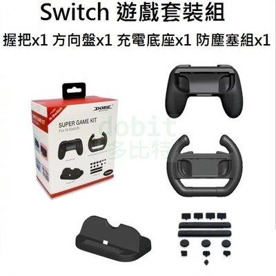 [多比特]DOBE 任天堂 Nintendo Switch 握把 方向盤 充電座 防塵塞 多功能遊戲套件