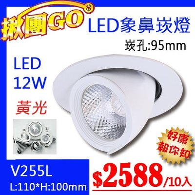 【阿倫旗艦店*團購10入】(AV255L)LED-12W象鼻崁燈 崁孔9.5公分 黃光 可調角度 另有燈泡燈管