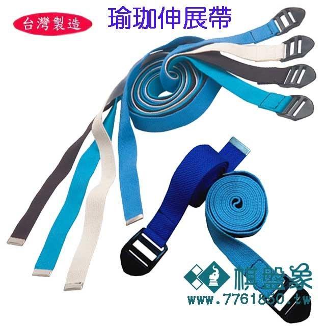 棋盤象 運動生活館 全新 台灣製造 瑜珈伸展帶  瑜珈棉帶  深藍色