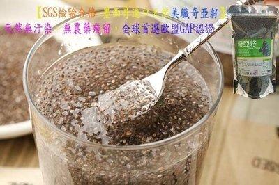 奇亞籽 1000g/ 包南美進口 (黑色鼠尾草籽/超級種子)