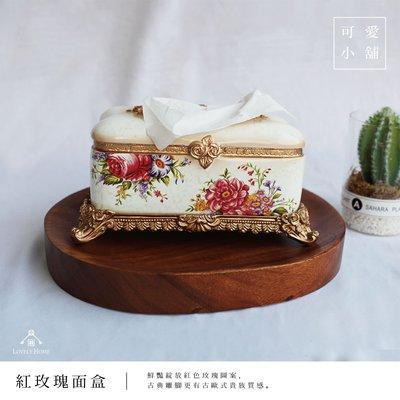 (台中 可愛小舖)歐式古典 雕花 掀蓋式 面紙盒 鮮豔 紅玫瑰 立體