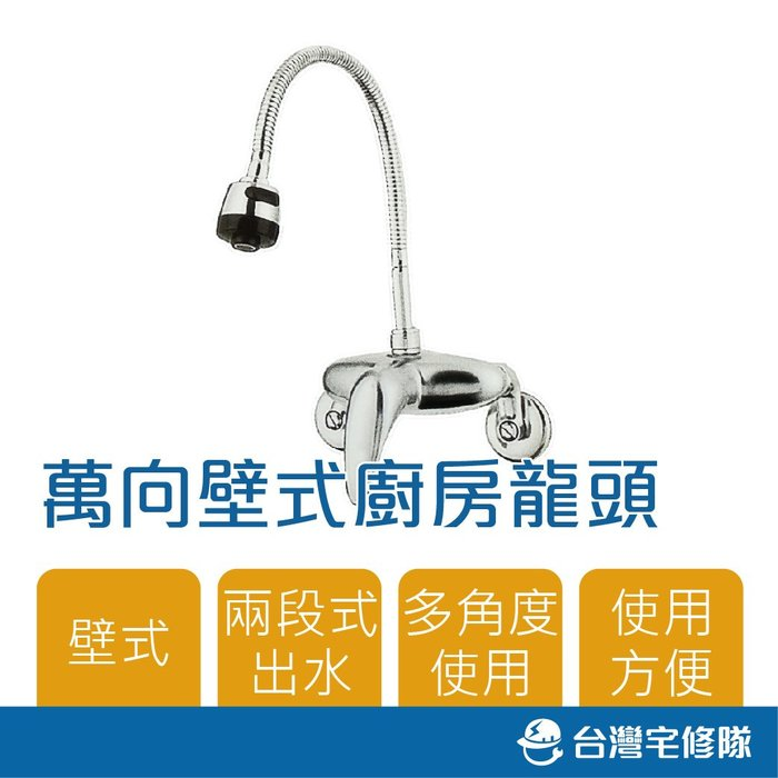 壁式萬向廚房用水龍頭 TC-706 兩段式出水 蛇管 多角度 ─ 台灣宅修隊17ihome