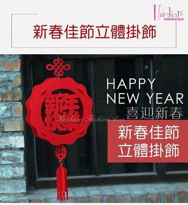 ☆[Hankaro]☆春節系列商品不織布DIY新年快樂立體燈籠雕花鏤空掛飾
