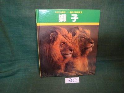 【愛悅二手書坊 13-35】獅子 天嘉圖書