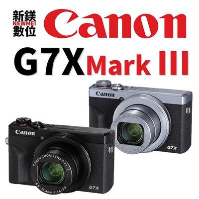 【新鎂-詢問另有優惠】Canon PowerShot G7X Mark III G7X3 大光圈 類單眼 台灣佳能公司貨