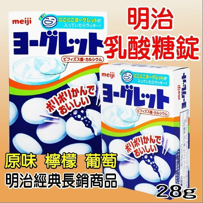 舞味本舖 日本 明治 乳酸糖錠 原味/檸檬糖錠 熱銷經典