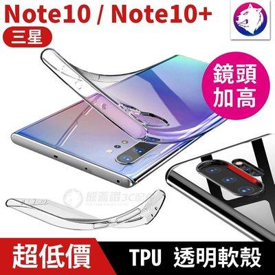 鏡頭加高【快速出貨】 三星 Note10 超透亮 TPU 透明軟殼 Note 10 手機殼 保護殼 透明殼 鏡頭保護軟殼