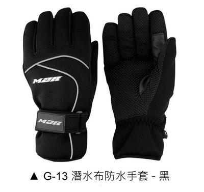 【小齊安全帽】免運 M2R G13 CP值爆表 黑色  防水 防寒 防風 手套 極高值潛水布 手套