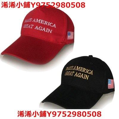 低價出清刺繡印花川普美國大選帽子選舉棒球帽make america great again帽