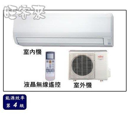 富士通分離式冷氣價格《變頻專冷F系列4級》( AOCG50JFT/ASCG50JFTA )