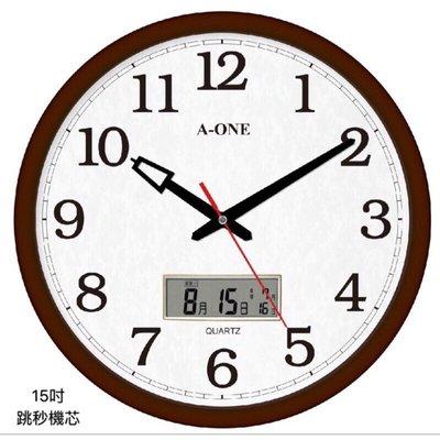 台灣製造+跳秒機芯【15吋 雙顯LCD掛鐘】掛鐘/雙顯LCD/時鐘【LD018】