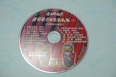 紫色小館78-5--------原住民歌曲-創作歌曲