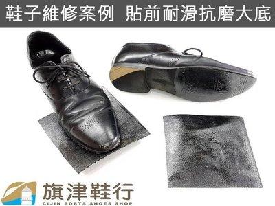 皮鞋 橡膠 前底 修補 修理鞋子 CAMPER 換底 麥坎納 環保鞋底 - 旗津鞋行 高雄市