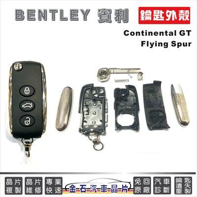 [金石晶片鑰匙]賓利Bentley Continental GT Flying Spur 鑰匙殼 換殼 賓利鑰匙