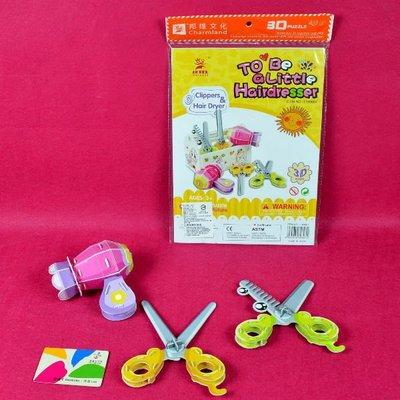 佳廷家庭 親子DIY紙模型立體勞作3D立體拼圖專賣店 小小實習店長 袋裝美髮師2-剪刀吹風組 邦維