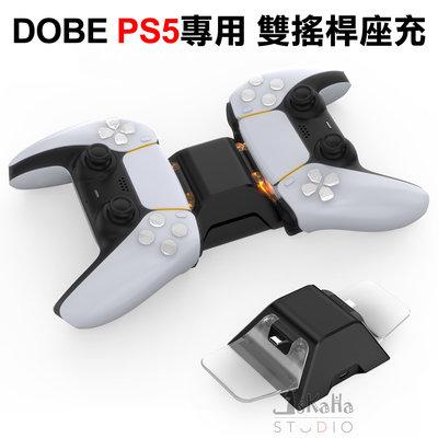 現貨 PS5 雙搖桿座充 DOBE 充電顯示 手把座充 搖桿充電器 平插型 手把充電器 附充電線 TP5-0528