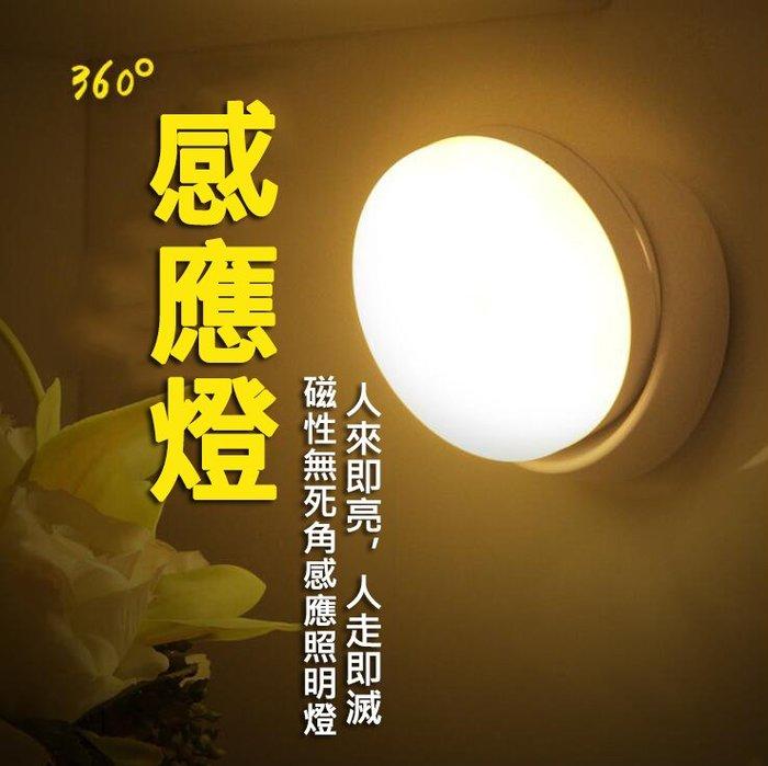 【台灣出貨】360度旋轉感應燈 夜燈 感應燈 人體感應 走廊燈 哺乳燈 樓梯燈 感應燈 櫥櫃燈 床頭燈