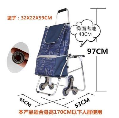 折疊爬樓帶座椅帶凳鋁合金老年購物車手拉便攜家用買菜車CXZJ