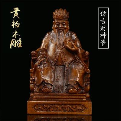 仿古做舊天然黃楊木精雕坐像財神人物擺件木雕古玩古董工藝禮品收