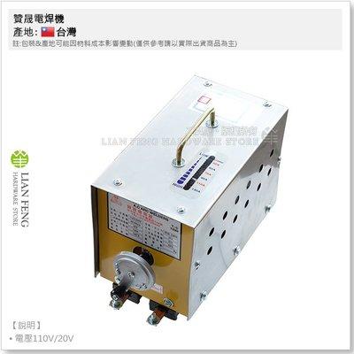 【工具屋】*含稅* 贊晟電焊機 7KV 手提式輕便型電銲機 TC 120 3.2焊條足銅線 焊接 3.5KW 氬焊