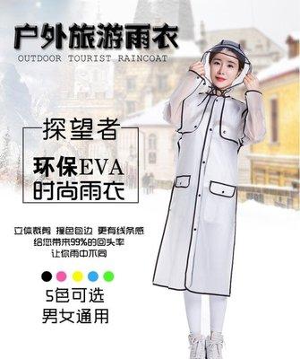 單人雨衣旅遊透明雨衣徒步男女學生長款嚮往的雨披同款雨衣-恆達低價-可開發票