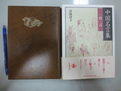書皇8952:文學 B9-5bc☆2008年初版二刷『中國名言集 一日一言(日文)』井波律子《岩波書店》~精裝盒裝~