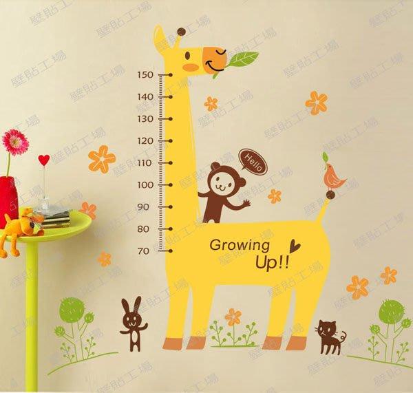 壁貼工場-三代特大尺寸壁貼  NG品(尺寸比例問題)卡通長頸鹿 猴子身高貼  JM7205