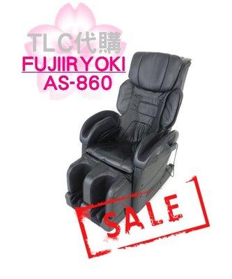 【TLC】FUJIIRYOKI AS-860 (tokuyo TC-900)富士按摩 日本製 展示機❀現貨(17-05)