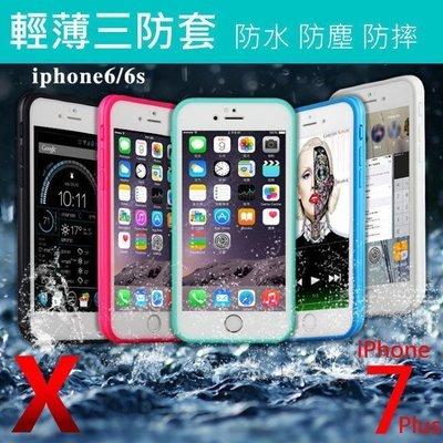輕薄 三防 手機殼 防水 防塵防摔 iPhone SE 2020 iPhoneSE2020 SE2 SE2020 手機殼