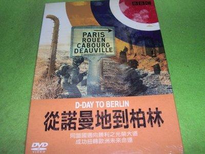 ~春庄生活美學小舖~全新未拆 DVD          從諾曼地到柏林       BBC發行