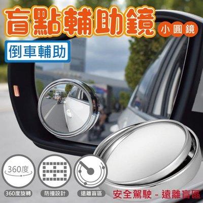 [台灣現貨] 全視線倒車盲點鏡 小圓鏡 輔助鏡 360度旋轉調節 盲點鏡 廣角鏡 防死角 超車防碰撞 《馬克丹尼平價》