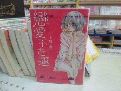 【博愛二手書】愛情漫畫 戀愛不走運(全) 作者:上森優  ,定價110元,售價44元