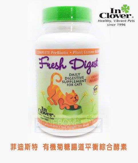 【BoneBone】美國In clover  菲迪斯特 有機菊糖腸道平衡綜合酵素(貓咪專用)100G (免運送貓玩具)