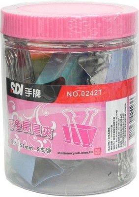 SDI 手牌 彩色長尾夾 0242T 糖果罐/一筒9個入(定12) 寬51mm 222彩色長尾夾-順