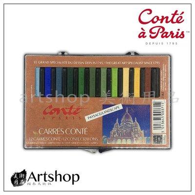 【Artshop美術用品】法國 Conte 康緹 方形粉彩條 色粉條 (12色) 風景型