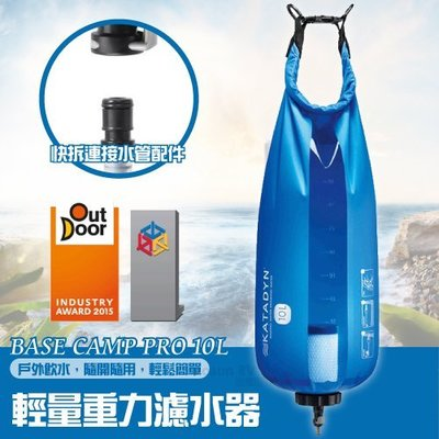 RV城市【瑞士 KATADYN】送毛巾》BASE CAMP PRO 野外攜帶式濾水器+10L水袋.淨水器_8019296