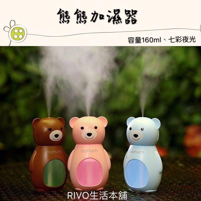 可愛熊熊 加濕器 噴霧 霧化 香氛