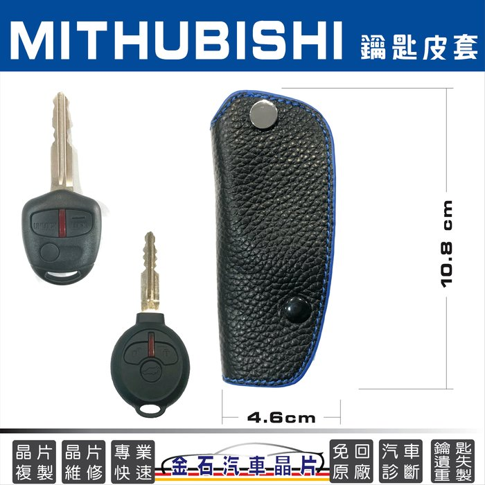 MITHUBISHI 三菱 Lancer Fortis Outlander Colt Plus 鎖匙包 保護套 皮套