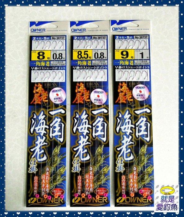 【就是愛釣魚】日本 OWNER 海老屋 一角海老仕掛 8號/8.5號/9號 原裝進口 子線組 釣蝦 蝦釣  綁好仕掛組