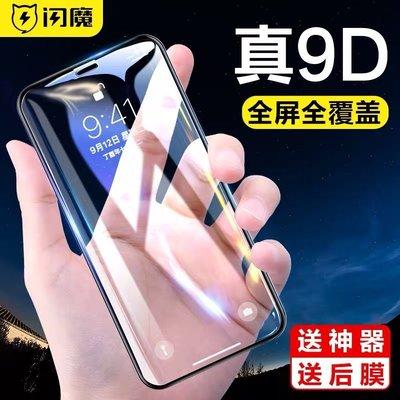 兩片裝|閃魔 真9D iPhoneX/XS/XR/XS MAX 全屏鋼化膜、全覆蓋、曲面滿版玻璃貼強化抗指紋 送貼膜神器