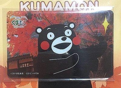 台灣熊本熊KUMAMON八代紅葉icash2.0 可以在7-11便利店用,台北捷運及雙北公車全線交通可用 買6張包順豐