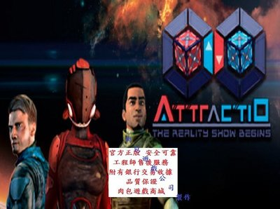 PC版 官方原廠正版 肉包遊戲 STEAM PC版 引力 Attractio
