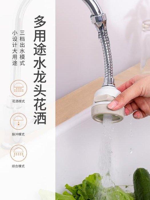 {免運}日本廚房水龍頭花灑家用自來水防濺過濾嘴濾 【飛魚家飾】