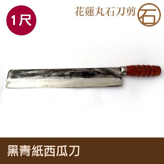 花蓮丸石刀剪《黑青紙西瓜刀-K025》台灣製 水果刀 水果苗 洗碗槽 蔬菜水果 餐具碗盤架 居家用品 甜度計 糖度計