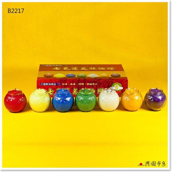 【興園市集】[八國] 七色小蓮花燈 (B2217)‧一盒‧每顆可燃1天‧天然植物油‧不含蠟