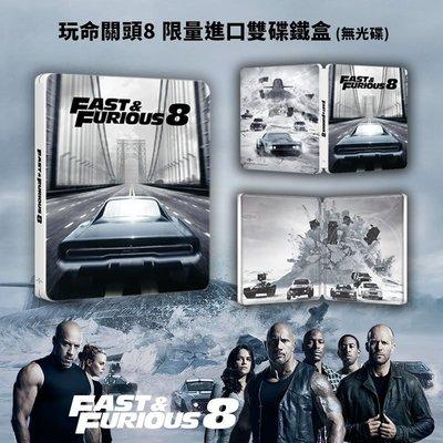 [空鐵盒] - 玩命關頭8 Fast & Furious 8 限量進口版 - 無碟片